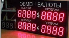 Табло курсов обмена валют