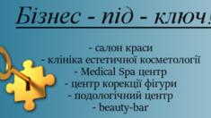 Основні поради при відкритті салону краси