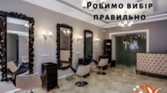 Вибираємо дизайнера салону краси