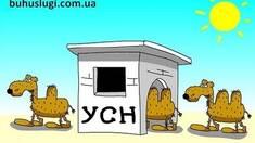 Перехід на спрощену систему оподаткування (ССО) в Україні!