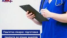 Подготовка пациента к сдаче разных анализов