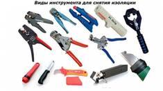 Зачистка ізоляції інструмент – важлива складова електромонтажу
