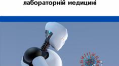 Значення штучного інтелекту в лабораторній медицині