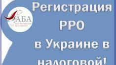 Регистрация РРО в Украине!