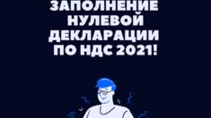Заповнення нульової декларації з ПДВ 2021!