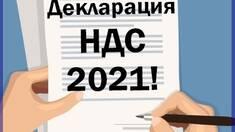 Декларация НДС-2021: все нюансы заполнения!