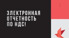 Електронна звітність з ПДВ!