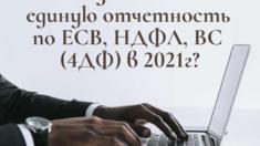 Як заповнити єдину звітність з ЄСВ, ПДФО, ВЗ(4ДФ) у 2021 році?