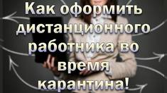 Як оформити дистанційного працівника в період карантину в Україні в 2020 році!