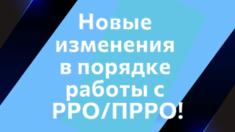 Нові зміни в порядку роботи з РРО/ПРРО!