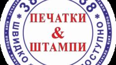 Печатки і штампи - ознака статусності та авторитетності