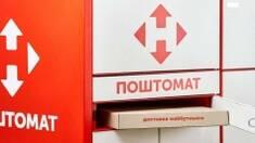 """Поштоматы от """"Новой почты"""" - оптимальное решение в период пандемии"""