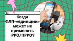 """Коли ФОП-""""единник"""" може не використовувати РРО/ПРРО?"""