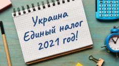 Україна Єдиний податок 2021 рік!