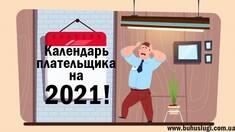 Календарь плательщика единого налога и ЕСВ на 2021 год!