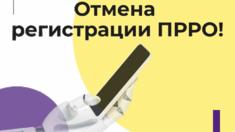 Скасування реєстрації ПРРО!