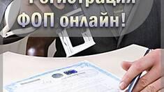 Регистрация ФОП онлайн!