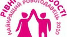 80 украинских компаний примут участие в конкурсе на лучшего работодателя