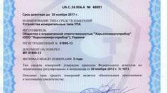 """Устройства прогрузки автоматических выключателей """"УПА"""" сертифицированы в России"""