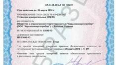Установки измерения масла «УИМ» теперь сертифицированы в России