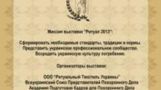 «Магазин штучних квітів» буде брати участь у виставці «Ритуал-2013»