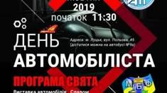 Кафедра автомобилей и транспортных технологий ЛНТУ приглашает всех вместе отпраздновать День автомобилиста!
