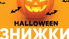 Скидки в Эковод в честь Хэллоуина!