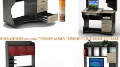 Письменные столы в продаже