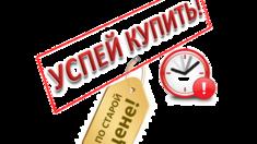 """Новые цены на ионизаторы воды """"Эковод"""", успей купить!!!"""