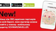 Schwarzmueller відтепер у Вашому смартфоні!