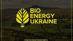 Найбільша конференція з біоенергетики в аграрному секторі - BIOENERGY UKRAINE 2016 (4-5 жовтня)