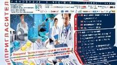 «Модный Доктор» будет участвовать в международном медицинском форуме «Инновации в медицине - здоровье нации» в Киеве!