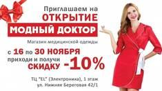 """Встречайте! 16 ноября - открытие магазина """"Модный Доктор"""" (Хмельницкий)!"""
