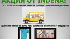 Акція від «Indena»! Білизна оптом з безкоштовною доставкою
