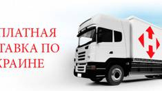 FREE - Delivery - all over Ukraine!