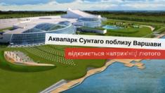 У лютому біля Варшави відкриється найбільший в Європі аквапарк