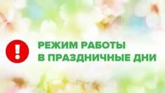 """График работы компании """"Эковод"""" в праздничные дни!"""