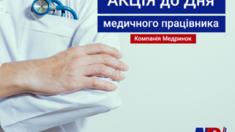 Акция ко Дню медицинского работника!