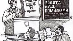 Зміни в Трудовому кодексі: що чекає на українців