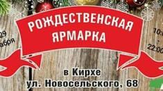 """Сыроварня """"Коза-за"""" на Рождественской ярмарке в Одессе!"""