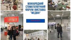 """Компанія """"Медринок"""" відвідала 90-й Міжнародний стоматологічний форум і виставку """"МЕДВІН: Стоматологія"""" 2020р."""