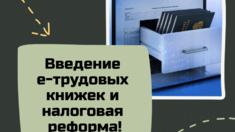 Введение е-трудовых книжек и налоговая реформа!