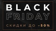 Black Friday 2020 уже началась!