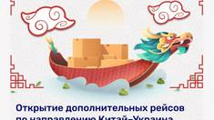 Міжнародна транспортна компанія Wingo - ваш надійний бізнес-партнер