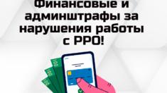 Финансовые и админштрафы за нарушения работы с РРО!