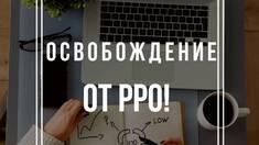 Освобождение от РРО!