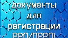 Оновлені документи для реєстрації РРО/ПРРО!