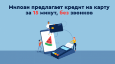 Милоан предлагает кредит на карту за 15 минут без звонков