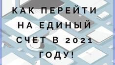 Как перейти на единый счет в 2021 году?