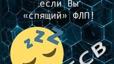 Как не платить ЕСВ, если Вы «спящий» ФЛП!
